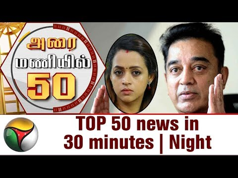 Top 50 News in 30 Minutes | Night | 14/07/2017 | Puthiya Thalaimurai TV