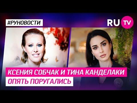 Ксения Собчак и Тина Канделаки опять поругались