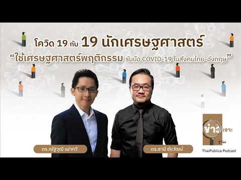 ข่าวเจาะ EP06 ใช้เศรษฐศาสตร์พฤติกรรมรับมือ COVID-19 ในสังคมไทย-อังกฤษ