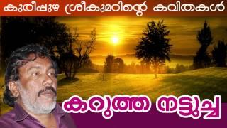Karutha Nattucha  | Kureepuzha Sreekumarinte Kavithakal