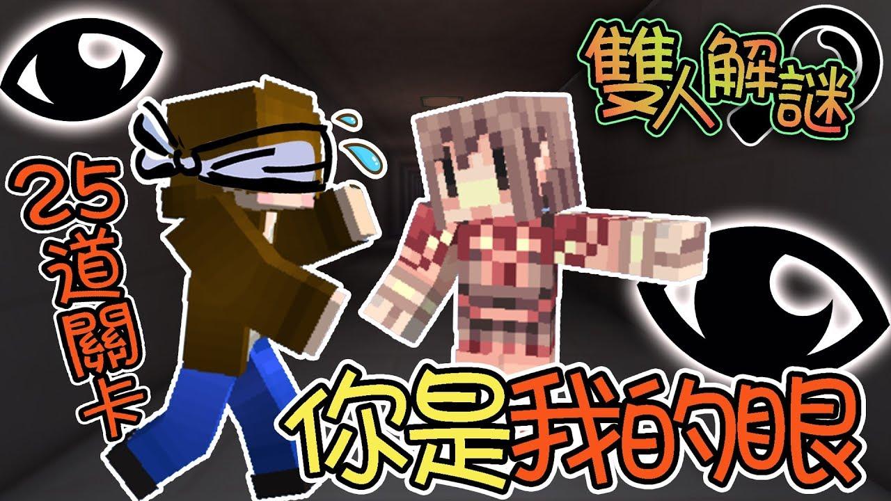 【巧克力】『雙人解謎系列:25道關卡 上』 - 你是我的眼 || Minecraft - YouTube
