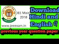 How to download jee main previous year question paper