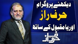 Harf e Raaz With Orya Maqbool Jan | Part 4 | 20 March 2019 | Neo News