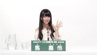 AKB48 49thシングル 選抜総選挙 アピールコメント AKB48 チームB所属 馬...