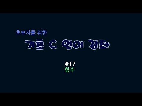 [C강좌] 초보자를 위한 기초 C 언어 강좌 #17 : 함수