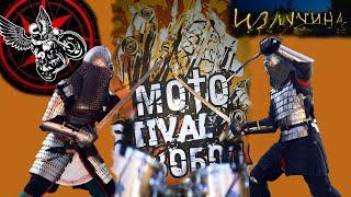 Moto Festival Свобода Закрытие сезона от Cavalry RC Kamensk Sh.