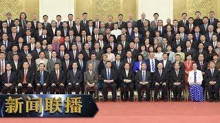 《新闻联播》 20190528 22:30| CCTV