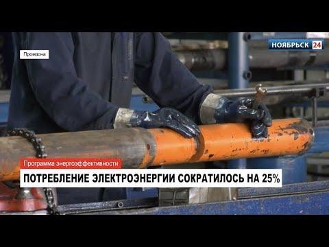 «Газпромнефть-Ноябрьскнефтегаз» снизил потребление электричества