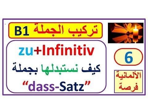 تركيب الجملة (بناء الجملة) 6 Satzbau:كيف نستبدل جملة -dass ب zu+Infinitiv
