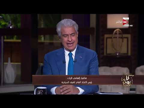 كل يوم - إلهامي الزيات: عودة السياحة البريطانية إلى مصر توصل رسالة بإن مصر آمنة لجميع العالم
