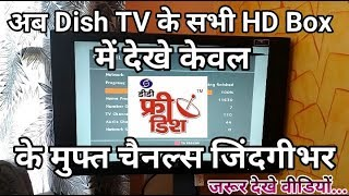 JG Exclusive: Now Enjoy Only DD Free Dish Channels Lifetime FREE in Dish TV HD Set top Box (Hindi)