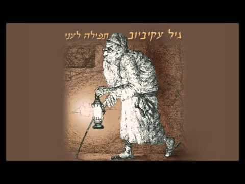 גיל עקביוב - מזמור שיר ליום השבת