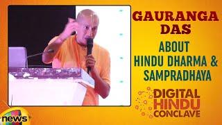 Gauranga Das About Hindu Dharma & Sampradhaya | Digital Hindu Conclave LIVE | Bharat Niti |Hyderabad