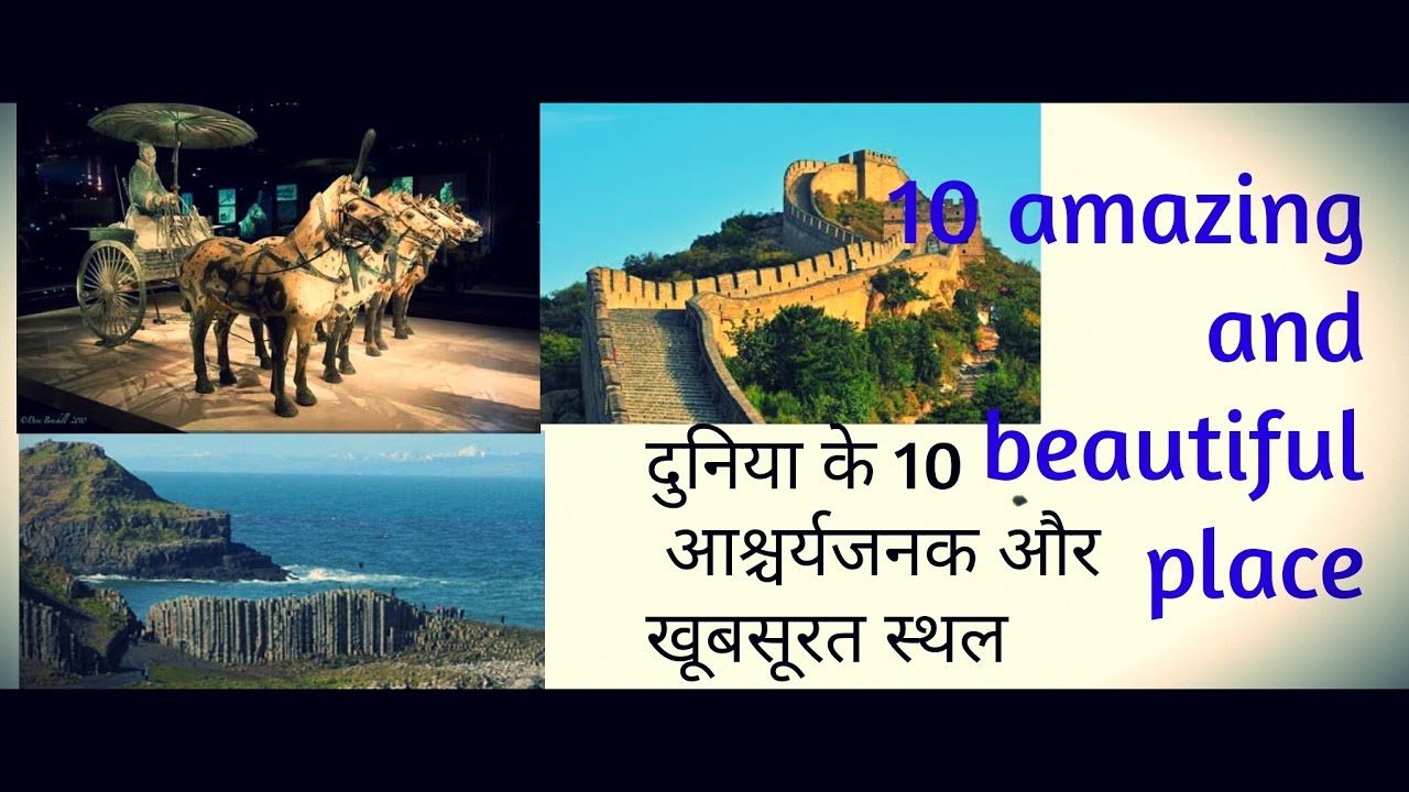 10 10 Amazing And Beautiful Place In Hindi Youtube