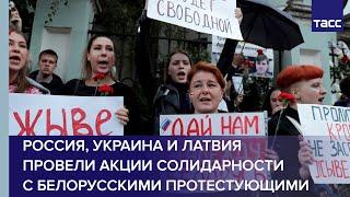 Россия, Украина и Латвия провели акции солидарности с белорусскими протестующими