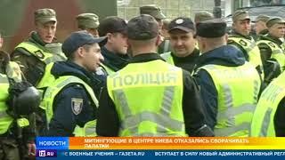 Полиция в Киеве готова начать разгон митинга