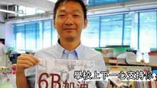 香港教師會李興貴中學為文憑試考生打氣