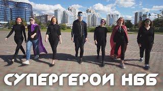 Супергерои НББ. Их ждали и они пришли …