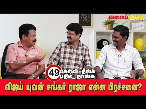 விஜய் யுவன் சங்கர் ராஜா என்ன பிரச்சனை? | #KNBN 49 | #582  | Valai Pechu