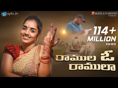 ramula-o-ramula-|-latest-folk-song-|-thirupathi-matla-|-mounika-yadav-|sytv.in