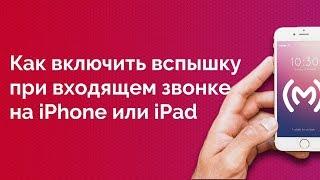 Как включить вспышку при входящем звонке на iPhone