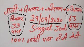 29 September 2020 satta gali desawer। satta up king। gajiyawad faridabad 29 September satta result