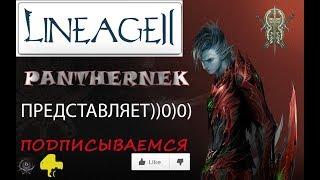 Lineage 2 - Качаемся по маленьку :)