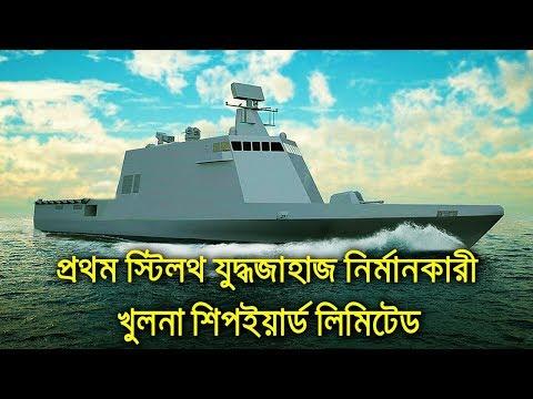 খুলনা শিপইয়ার্ড যেখানে নির্মিত হবে দেশের প্রথম স্টিলথ কোরভেট   Khulna Shipyard Limited