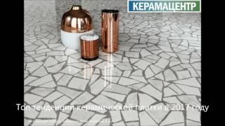 Топ 10 тенденций в сфере керамической плитки в 2017 году
