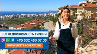 Недвижимость в Турции. Роскошная вилла с бассейном с видом на море Комплекс Голдсити || RestProperty