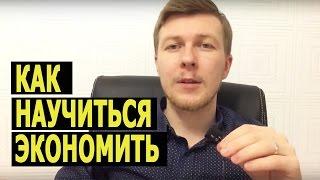 видео Как научиться экономить деньги