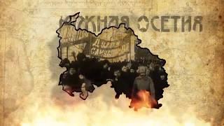 Документальный фильм про геноцид IRON VANDEЕ      С русскими субтитрами.