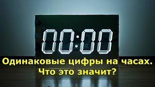 Одинаковые цифры на часах. Что это значит?