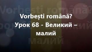 Румунська мова: Урок 68 - Великий – малий