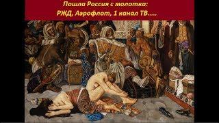 Пошла Россия с молотка:  РЖД, Аэрофлот, 1 канал... ЂЂЂ 1604