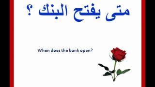 تعليم العربية بالصوت والصورة الدرس 2 Learning Arabic audio & Video Lesson2