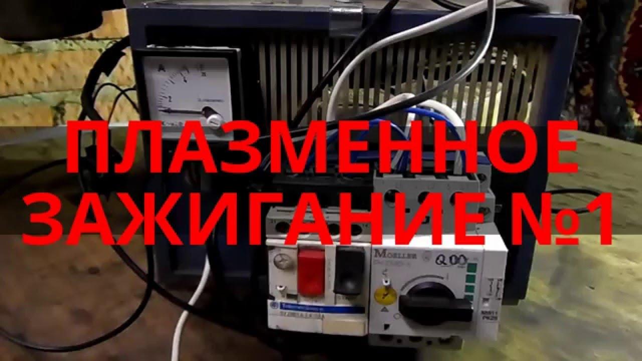 """плазменное зажигание """"сварочник + осциллятор"""""""