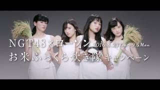 関東・甲信越ローソン限定 NGT48×ローソン お米ふっくら炊き隊キャンペーン thumbnail