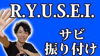 【反転】三代目 J Soul Brothers from EXILE TRIBE / R.Y.U.S.E.I.サビ ダンス振り付け