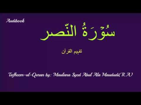 110-Surah Nasr Tafseer
