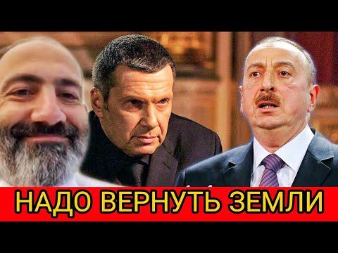 В Карабахе всегда жили Армяни,  Надо вернуть земли. СОЛОВЬЁВ
