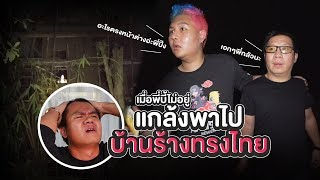 A Prank at an Abandoned Thai House!!! - When Bie's Away EP.8