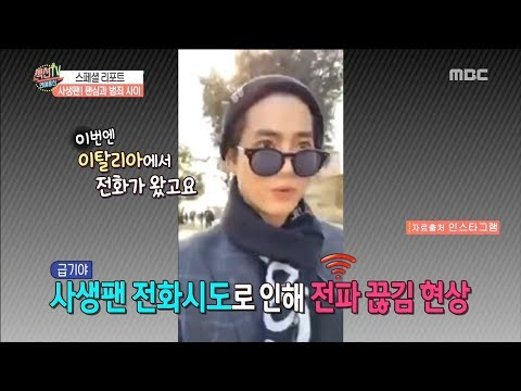[HOT] Bad Fans Call The Singer,섹션 TV 20190627