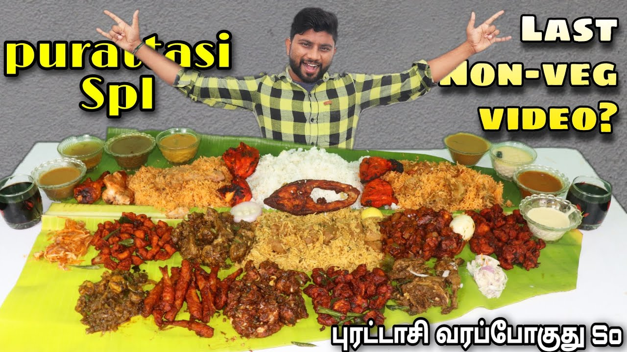 PURATTASI SPL  KARI VIRUNTHU EATING CHALLENGE | LAST NON-VEG VIDEO ? |  Eating Challenge Boys