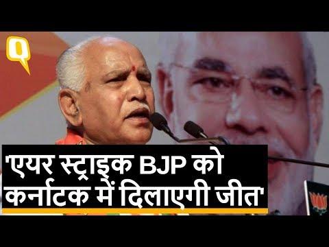 Air Strike BJP को Karnataka में 22 सीटें दिलाएगी: B. S. Yeddyurappa | Quint Hindi