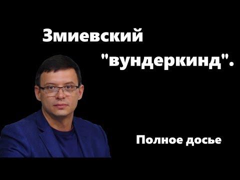 Змиевский 'вундеркинд' Евгений