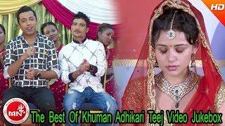 The Best Of Khuman Adhikari Teej Video Jukebox    Trisana Music