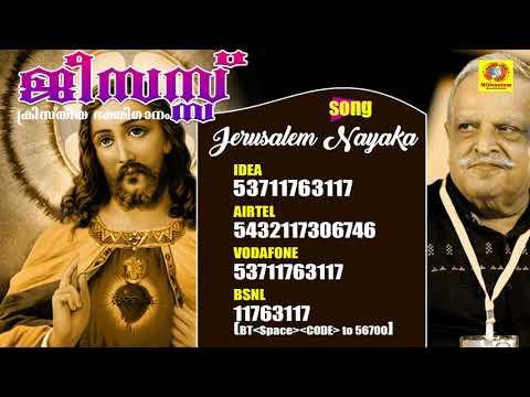 jerusalem-nayaka- -jesus- -evergreen-hit-christian-devotional-song-callertune- -jayachandran