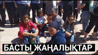 Басты жаңалықтар. 05.06.2019 күнгі шығарылым / Новости Казахстана