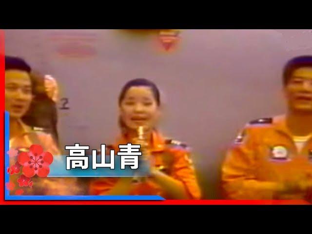 1981君在前哨-鄧麗君-高山青 Teresa Teng テレサ・テン